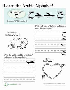 Third Grade Arabic Foreign Language Worksheets: Arabic Alphabet Worksheet: Ha