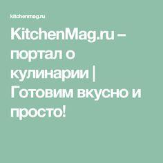 KitchenMag.ru – портал о кулинарии | Готовим вкусно и просто!
