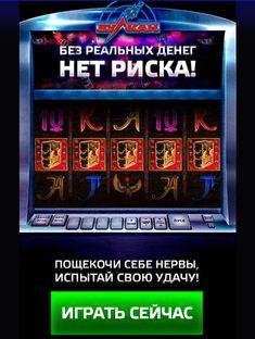 инрать в игровые автоматы