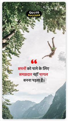 Positive Quotes For Life Motivation, Positive Attitude Quotes, Better Life Quotes, Postive Quotes, Good Life Quotes, Motivational Picture Quotes, Inspirational Quotes With Images, Inspirational Quotes About Success, Hindi Quotes Images