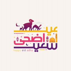 eid al adha cute calligraphy vector. celebration of muslim holiday the sacrifice a camel sheep and goat Eid Adha Mubarak, Eid Mubarak Quotes, Eid Mubarak Images, Eid Images, Happy Eid Al Adha, Happy Eid Mubarak, Eid Crafts, Ramadan Crafts, Eid Gif