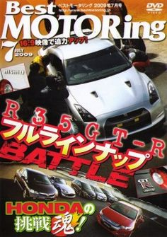 [DVD] Best MOTORing 7/2009 Nissan R35 GT-R Spec V NISMO