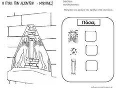 Πυθαγόρειο Νηπιαγωγείο: ΜΥΚΗΝΑΪΚΟΣ ΠΟΛΙΤΙΣΜΟΣ - ΦΥΛΛΑ ΕΡΓΑΣΙΑΣ ΚΑΙ ΥΛΙΚΟ Diagram, History, Blog, Historia, History Activities