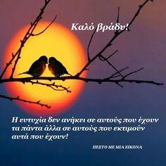 Good Night, Good Morning, Good Vibes, Movie Posters, Movies, Life, Inspiration, Pesto, Greek