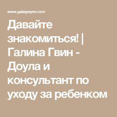 Давайте знакомиться! | Галина Гвин - Доула и консультант по уходу за ребенком