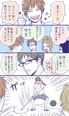 高野 苺FAN【厳選】 (@ichigo_gensen) さんの漫画 | 22作目 | ツイコミ(仮)