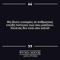 """""""Μην πέσεις ποτέ σε αυτήν την παγίδα. Κανένας δεν είναι σαν εσένα!"""" #psuxo_logos #ψυχο_λόγος #greekquoteoftheday #ερωτας #ποίηση #greek_quotes #greekquotes #ελληνικαστιχακια #ellinika #greekstatus #αγαπη #στιχακια #στιχάκια #greekposts #stixakia #greekblogger #greekpost #greekquote #greekquotes Hipster Wallpaper, Fake Love, Greek Quotes, Instagram Story, Life Is Good, Love Quotes, Letters, Mood, Thoughts"""