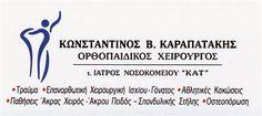Καραπατάκης Κωνσταντίνος  - Ορθοπαιδικός Xειρουργός ΝΕΑ ΣΜΥΡΝΗ