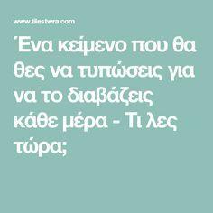 Ένα κείμενο που θα θες να τυπώσεις για να το διαβάζεις κάθε μέρα - Τι λες τώρα; Greek Quotes, Life Quotes, Wisdom, Math Equations, Motivation, Words, Articles, Quotes About Life, Quote Life