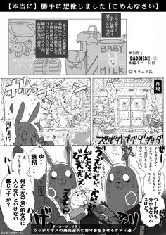 Russian Anime, Shadow Of The Colossus, Pixiv, Bunny, Fandoms, Kids Rugs, Comics, Illustration, Cute Bunny