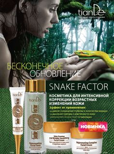 Новинки - Корпорация красоты и здоровья TianDe в Одессе