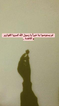 Arabic Calligraphy Art, Arabic Quotes, Arabic Calligraphy, Quotes In Arabic
