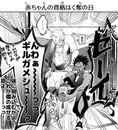 Fate Servants, Fate Anime Series, Fate Zero, Type Moon, Anime Artwork, Fate Stay Night, Anime Demon, Geek Stuff, Fan Art