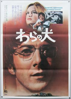 8fe60e96876 Straw Dogs   B2   Japan. Movie Titles