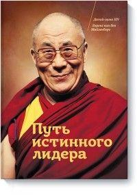 Его Святейшество Далай-лама XIV и Лоренс ван ден Майзенберг. Путь истинного лидера