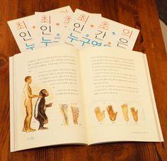 [오늘 생일 맞은 책]   나의 엄마의 엄마의 엄마의 엄마.... 최초의 인간은 도대체 누굴까?  인류의 조상과 화석 사냥꾼 이야기를 담은 《최초의 인간은 누구였을까?》