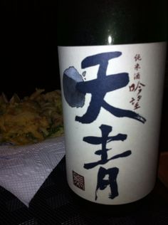神奈川 茅ヶ崎 純米酒 吟望