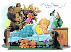 советские открытки с днем рождения: 10 тыс изображений найдено в Яндекс.Картинках