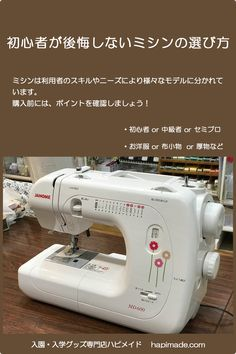 Janome, Housekeeping, Sewing, Handmade, Crafts, Cleaning Services, Hand Made, Costura, Couture