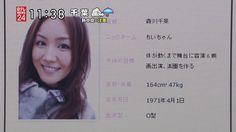 【画像あり】「美魔女」女優・藤川千景こと富田千景 詐欺容疑で逮捕
