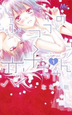 ふつうの恋子ちゃん 1 (マーガレットコミックス)   ななじ 眺 http://www.amazon.co.jp/dp/4088455541/ref=cm_sw_r_pi_dp_C6Vhxb0587BZS