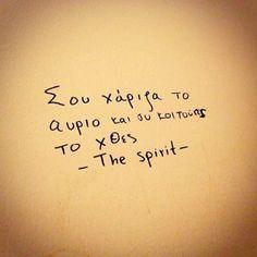 γνωμικα αλκυονη παπαδακη - Αναζήτηση Google Graffiti Quotes, Greek Quotes, Me Quotes, Tattoo Quotes, Spirit, Wisdom, Thoughts, Feelings, My Love
