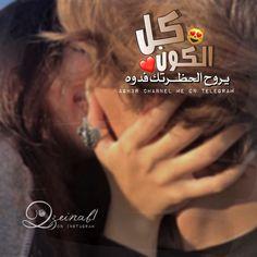 Roman Love, Love Quotes Wallpaper, Beauty Portrait, Arabic Love Quotes, Mood, Chocolate, Instagram, Chocolates, Brown