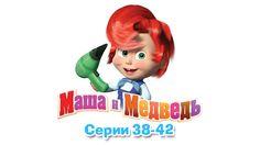 Маша и Медведь - Все серии подряд (38-42 серии)