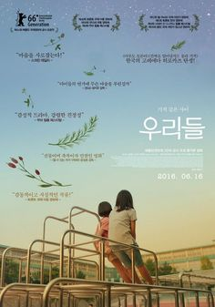 [Video] Added new main trailer and poster for the Korean movie 'The World of Us' Best Movie Posters, Cinema Posters, Film Posters, This Is Us Movie, Be With You Movie, Cinema Film, Film Movie, The Stranger Movie, Film Poster Design