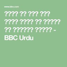اکبر نے رات میں روشن گیند سے چوگان کو متعارف کرایا - BBC Urdu