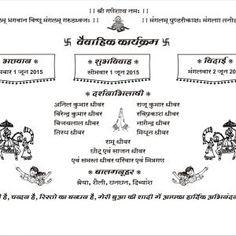 Hindi Card Samples Wordings - Jimit Card Invitation Card Format, Marriage Invitation Card, Indian Wedding Invitation Cards, Marriage Cards, Wedding Invitation Card Design, Creative Wedding Invitations, Wedding Card Writing, Wedding Card Format, Wedding Card Sample