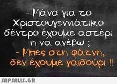 Funny Greek Quotes, Funny Phrases, Have A Laugh, Queen Quotes, Stupid Funny Memes, Just For Laughs, Poetry Quotes, Relationship Quotes, Wise Words