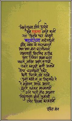 Poem Quotes, Qoutes, Retirement Poems, Marathi Poems, Marathi Calligraphy, My Love Poems, Morning Quotes Images, Feelings Words, Poems Beautiful