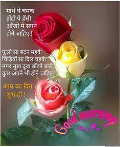 Hindi Good Morning Quotes, Morning Greetings Quotes, Morning Messages, Morning Love, Good Morning Flowers, Good Morning Wishes, Beautiful Good Night Quotes, Good Morning Beautiful Images, Flowers Gif