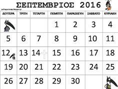 Πυθαγόρειο Νηπιαγωγείο: Ημερολόγια με το λύκο Ζαχαρία 2016-17 Preschool Education, Back To School, Calendar, Classroom, Writing, Reading, Craft, Ideas, Places