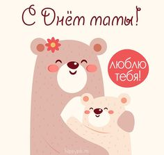 Cute background of bears hugging each other for mother's day Free Vector Happy B Day, Happy Mothers Day, Happy Fathers Day Images, Mother's Day Background, Mother Bears, I Love You Mom, My Love, Bear Illustration, Dibujos Cute