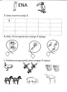 Ελένη Μαμανού: AΡΙΘΜΟΙ 0 ΜΕΧΡΙ 10 Kindergarten, Lettering, Education, School, Blog, Maths, Places, Crafts, Names
