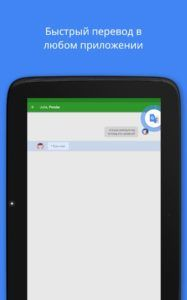 Скачать Гугл Переводчик на Андроид