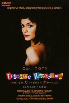 Смотреть кино любовник молодежный секс фото 32-857