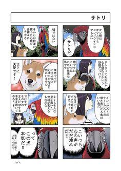 石原 雄 (@K5dbZRmjNe77i5r) さんの漫画 | 152作目 | ツイコミ(仮) Snoopy, Manga, Fictional Characters, Manga Anime, Manga Comics, Fantasy Characters, Manga Art