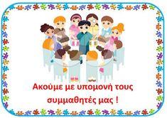 dreamskindergarten Το νηπιαγωγείο που ονειρεύομαι !: Οι κανόνες της τάξης μου Classroom Organization, Family Guy, Education, School, Blog, Fictional Characters, Classroom Setup, Blogging, Onderwijs