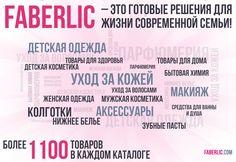 Представляем вам инструмент для эффективной презентации уникальной продукции и возможностей Faberlic. Для вашего удобства мы создали две «Презентации возможностей Faberlic»: для потенциальных