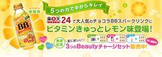 20130711_【楽天24】チョコラBBスパークリングにほんのりハニーが香るビタミンきゅっとレモン味が新登場!