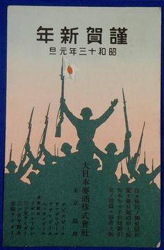 1930's Japanese New Year Greeting Postcard : Dai Nippon Bakushu (Great Japan Beer) Co., Ltd - Japan War Art