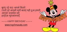 Happy birthday Messages in Hindi Hello friends, Birthday is the time of celebration. Whatsapp Status Quotes, Happy Birthday Messages, India, Happy Anniversary Messages, Goa India, Happy Birthday Text