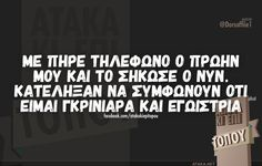 ΑΤΑΚΑ ΚΙ ΕΠΙ ΤΟΠΟΥ (Official) | Χαμογέλα! Silly Quotes, Funny Statuses, Simple Words, Greek Quotes, Laugh Out Loud, Sarcasm, Haha, Cards Against Humanity, Messages