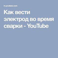 Как вести электрод во время сварки - YouTube