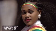 Banchiamlak Getnet - ማን ጣለ ወርቅ - New Ethiopian Music 2019 (Official Video) Ethiopian Music, Thing 1, Documentaries, News, Videos, Youtube, Documentary, Youtubers, Video Clip