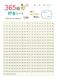 かわいい365日貯金シート(カラー)