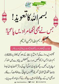 Islam Hadith, Islam Quran, Duaa Islam, Quran Pak, Islamic Quotes On Marriage, Religious Quotes, Islamic Phrases, Islamic Messages, Prayer Verses